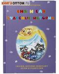 Еня и Еля. Чудесные истории. Сказки, которые помогают детям и родителям. Анна Гончарова