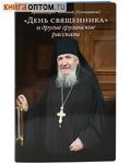 День священника и другие грузинские рассказы. Архимандрит Антоний (Гулиашвили)