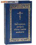 Божественная Литургия святаго Василия Великаго. Карманный формат. Церковно-славянский шрифт