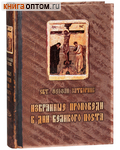 Избранные проповеди в дни Великого поста. Свт. Феофан Затворник