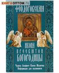 Феодоровская икона Пресвятой Богородицы. Чудеса. Акафист. Канон. Молитвы. Информация для паломников