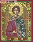 Икона Святой мученик Валерий