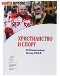 Христианство и спорт. К Олимпиаде Сочи-2014