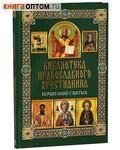 Библиотека православного христианина. Почитание святых. П. Е. Михалицын