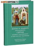 Житие и подвиги преподобного Сергия игумена Радонежского и всея России чудотворца. Архиепископ Никон (Рождественский)