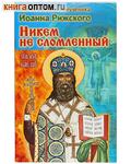 Никем не сломленный. Житие священномученика Иоанна Рижского