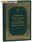 Акафист преподобному и богоносному отцу нашему Серафиму Саровскому чудотворцу. Церковно-славянский шрифт