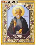 Сергий Радонежский. А. С. Ананичев
