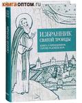 Избранник святой Троицы. Книга о преподобном Сергии Радонежском. Карманный формат