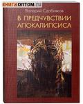 В предчувствии апокалипсиса. Валерий Сдобняков