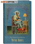 Читая Книгу. Протоиерей Максим Козлов