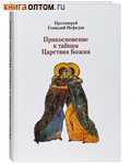 Прикосновение к тайнам Царствия Божия. Протоиерей Геннадий Нефедов