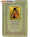 Святитель Феофан Затворник. Житие, изречения, святыни. Комплект: чехол, книга и освященная икона из дерева
