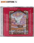 Диск (CD) Ноев ковчег. Три литературно-музыкальные композиции