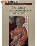 Основы иконописного рисунка. Е. Д. Шеко, М. И. Сухарев