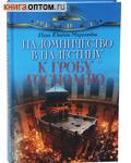 Паломничество в Палестину к Гробу Господню. Иван Ювачев-Миролюбов