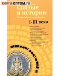 Святые в истории. Жития святых в новом формате. I - III века. Ольга Клюкина