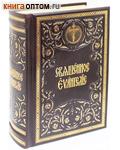 Священное Евангелие. Кожаный переплет. Золотой обрез. Церковно-славянский шрифт