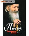 Посох Патриарха Павла. Драган Лакичевич