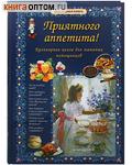 Приятного аппетита! Кулинарная книга для маминых помощников