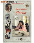 Валентин Серов. Великие мастера. Набор репродукций