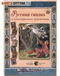 Русская сказка в иллюстрациях художников. Набор репродукций