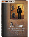 Лавсаик, или Повествование о жизни святых и блаженных отцов. Палладий, епископ Еленопольский