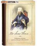Во свете Твоем... Избранные поучения святителя Филарета Московского. Карманный формат