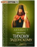 Акафист святителю Тихону Задонскому