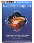 Таинство Крещения. Обложка в ассортименте