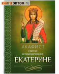 Акафист святой великомученице Екатерине