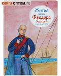 Житие святого Феодора Ушакова в пересказе для детей
