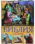 Иллюстрированная Библия для детей в пересказе протоиерея Александра Соколова. С цветными иллюстрациями Доре