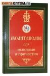 Молитвослов для исповеди и причастия. Русский шрифт
