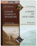 Герой нашего времени. Двуязычное издание (русский, английский язык). М. Ю. Лермонтов