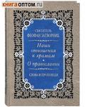 Наши отношения к храмам. О православии. Слова и проповеди. Святитель Феофан Затворник