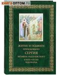 Житие и подвиги преподобного Сергия игумена Радонежского и всея России чудотворца