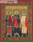 Икона Святые мученики Самон, Гурий и Авив