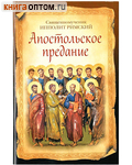 Апостольское предание. Священномученик Ипполит Римский