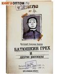 Батюшкин грех и другие рассказы. Протоиерей Александр Авдюгин