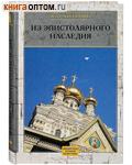 Из эпистолярного наследия. Собрание сочинений и писем. Том 3. В. Н. Хитрово