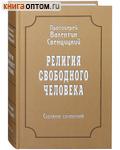 Религия свободного человека. Собрание сочинений. Том 3-й. Протоиерей Валентин Свенцицкий