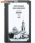 Дневник. Том 5-й. 1862. Святой праведный Иоанн Кронштадтский