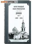 Дневник. Том 7-й. 1863-1864. Святой праведный Иоанн Кронштадтский