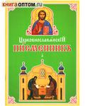 Церковнославянский письменник. Часть 1
