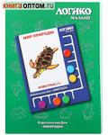 Мир природы. Животные 1. Комплект карточек для планшета Логико-малыш