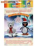 Мишка и Пингвин. Фигурки на магнитах из гофрированного картона