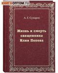 Жизнь и смерть священника Илии Попова. А. Г. Сухарев