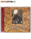 Диск (2CD) Житие священномученика Владимира (Богоявленского), митрополита Киевского
