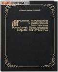 Мученики, исповедники и подвижники благочестия Русской Православной Церкви ХХ столетия. Книга 1. Игумен Дамаскин (Орловский)